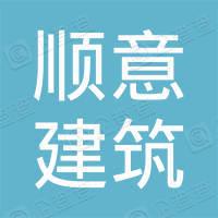 浙江顺意建筑劳务服务有限公司