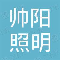 咸宁帅阳照明科技有限公司