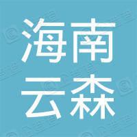 海南云森生态农业开发有限公司