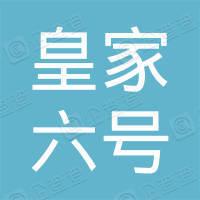 皇家六号网络科技(深圳)有限公司