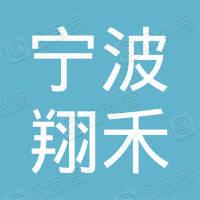 宁波翔禾厨房设备清洗有限公司