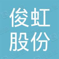 四川俊虹建材股份有限公司