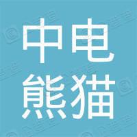 南京中电熊猫信息产业集团有限公司