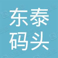 福建东泰码头开发有限公司