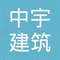 杭州中宇建筑设计有限公司海南分公司