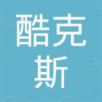 南京酷克斯网络科技有限公司
