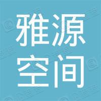 深圳市雅源空间配饰有限公司