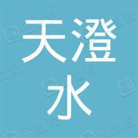 云南天澄水系统工程有限公司