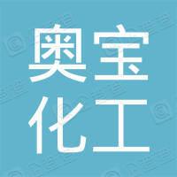 山东奥宝化工集团有限公司