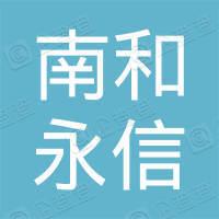 南和县永信硬脂酸加工厂