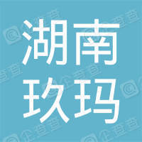 湖南玖玛建筑工程有限公司