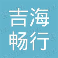 海南吉海畅行汽车贸易有限公司