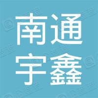 南通宇鑫新型包装有限公司