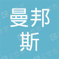 曼邦斯(上海)科技有限公司