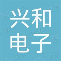兴和电子(太仓)有限公司