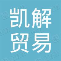广州凯解贸易有限公司