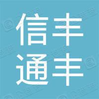 信丰通丰置业有限公司