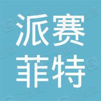 派赛菲特(上海)商贸有限公司
