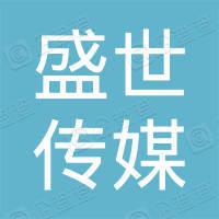 广州盛世传媒股份有限公司