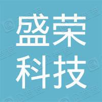 深圳市盛荣科技有限公司