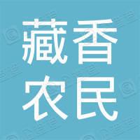 西藏尼木文香故里藏香农民专业合作社