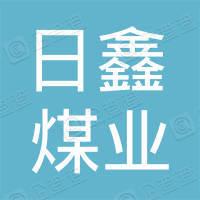 景泰日鑫煤业有限公司