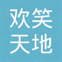 东莞市欢笑天地游乐管理有限公司