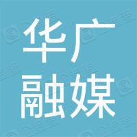 华广融媒(北京)文化有限公司