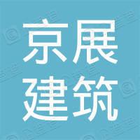赣州市京展建筑劳务有限公司