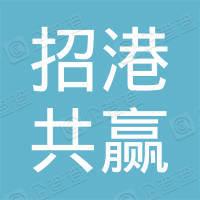张家港市招港共赢企业管理合伙企业(有限合伙)