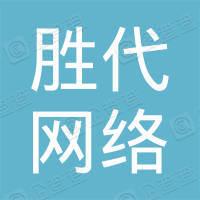 广州胜代网络科技有限公司