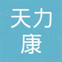 北京天力康医药科技有限公司