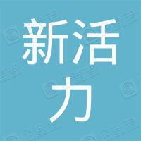 长治市新活力传媒有限公司