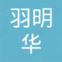 珠海羽明华企业管理有限公司