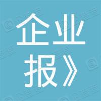 《中国企业报》集团文化产业有限公司