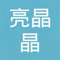 南京亮晶晶窗业有限公司