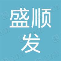 泸西县盛顺发洗煤厂