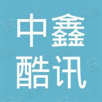 深圳市中鑫酷讯电子商务有限公司