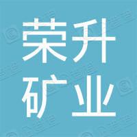 贵州荣升矿业有限公司