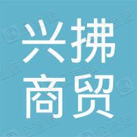 广州兴拂商贸有限公司