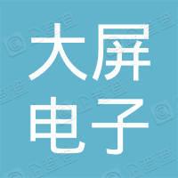 东莞市大屏电子科技有限公司