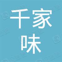 江苏千家味食品有限公司