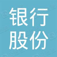 湖南新田湘农村镇银行股份有限公司