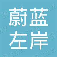郑州蔚蓝左岸婚纱摄影服务有限公司