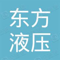 上海东方液压件厂有限公司