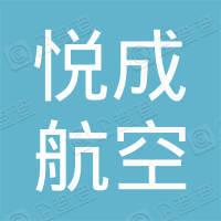 西安悦成航空货运有限公司