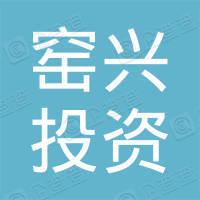 上海窑兴投资合伙企业(有限合伙)