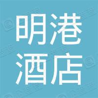 西安明港酒店有限公司
