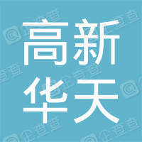 长春高新华天大酒店有限公司