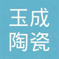 湖北省玉成陶瓷科技有限公司